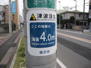 海抜4.0m