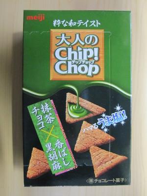 大人のChip!Chop 抹茶チョコ×香ばし黒胡椒