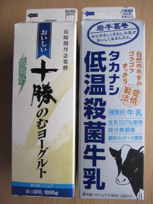 おいしい十勝のむヨーグルト&タカナシ低温殺菌牛乳