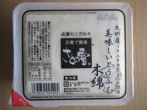木綿豆腐 さとの雪